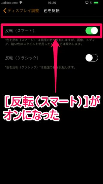iPhone(アイフォン、アイフォーン)の[設定]→[一般]→[アクセシビリティ]→[ディスプレイ調整]→[色を反転]で[反転(スマート)]がオンになった画面
