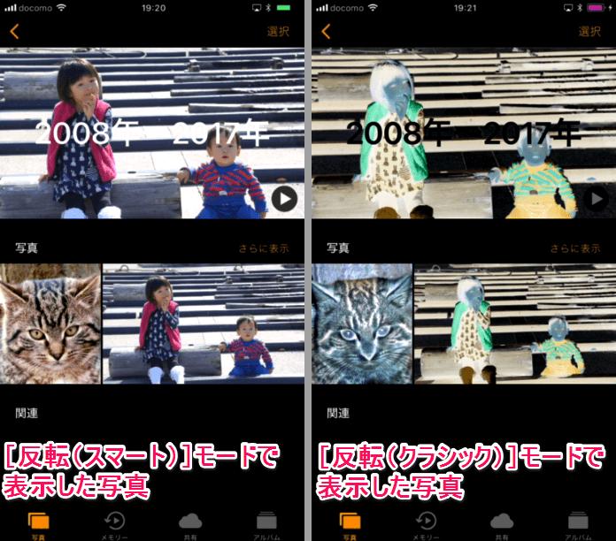 iPhone(アイフォン、アイフォーン)の[反転(スマート)]モードと[反転(クラシック)]モードで写真を表示した比較