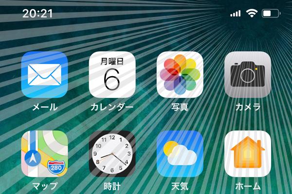 【iPhone X】バッテリー残量の数字、アラームのアイコンはどこへ?「切り欠き」で表示されない情報を見る方法