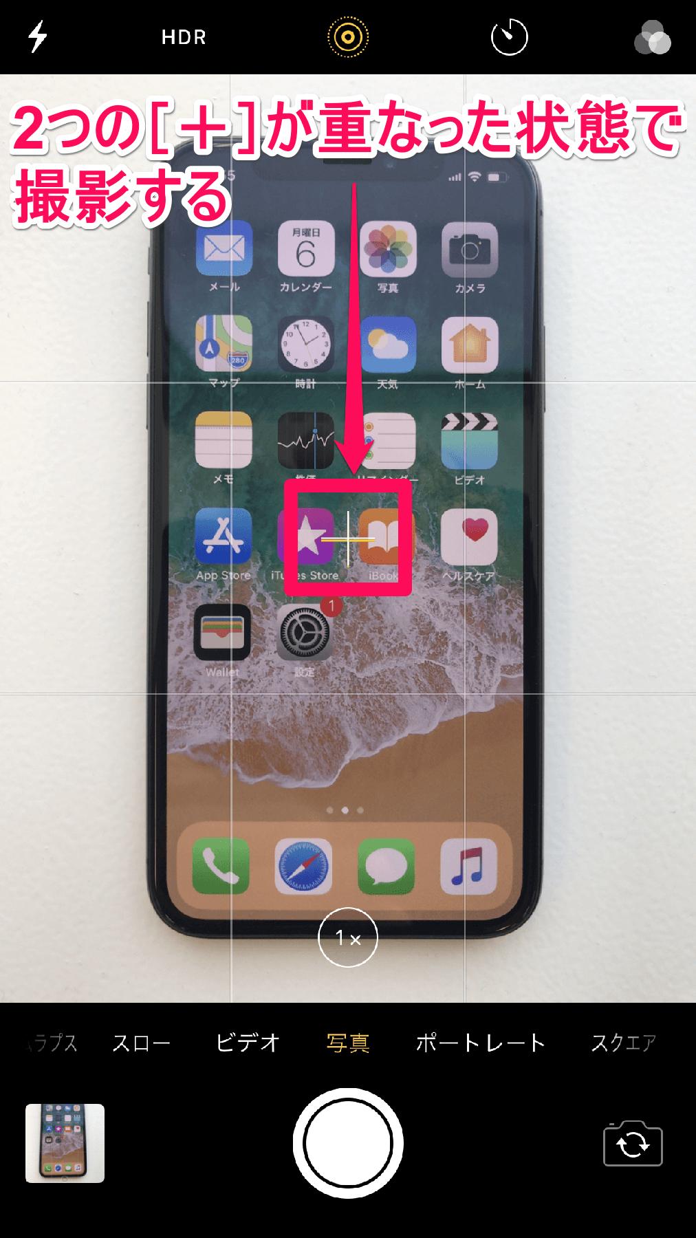 iPhone(アイフォン、アイフォーン)の[カメラ]画面