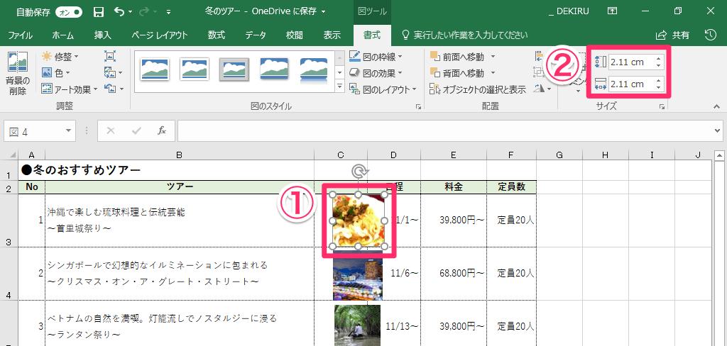 【エクセル時短】画像のトリミング、サイズ調整、Altキー+ドラッグで位置を揃える