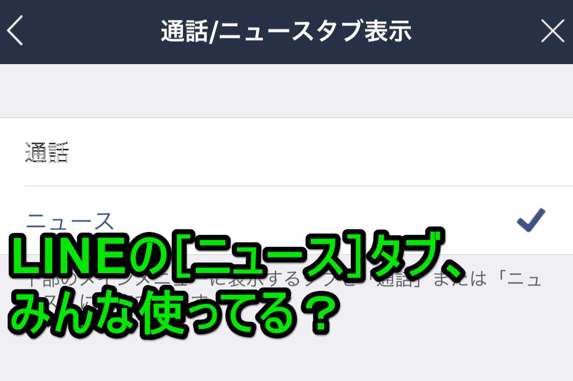 【LINE】メニューに不要なアレ、消せるの知ってた? [ニュース]タブを非表示にする方法