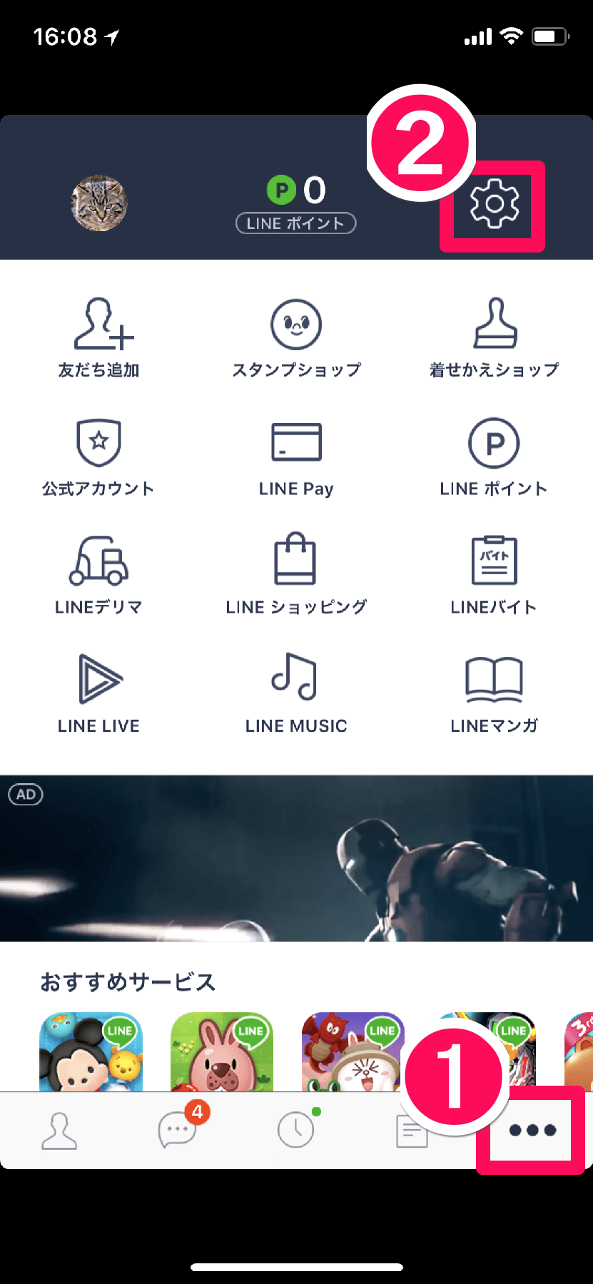 LINE(ライン)のメイン画面