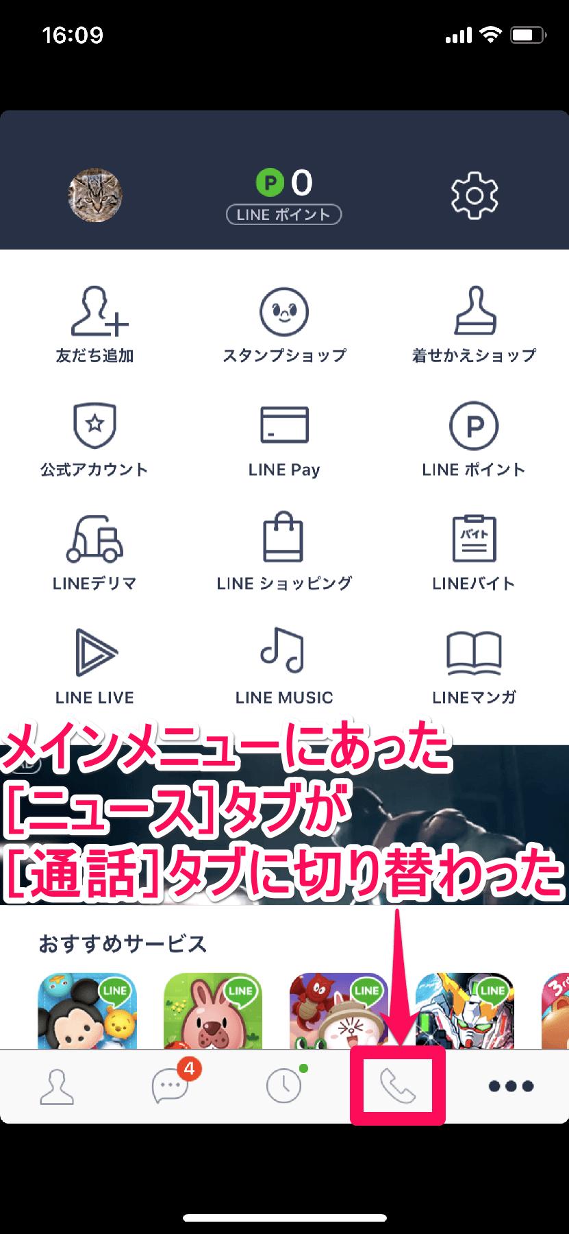LINE(ライン)のメインメニューに通話タブが表示された画面