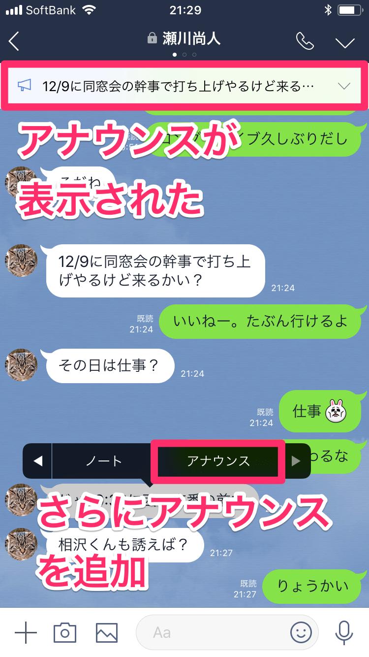 LINE:流れてほしくないメッセージを固定できる! 新機能「アナウンス」の使い方