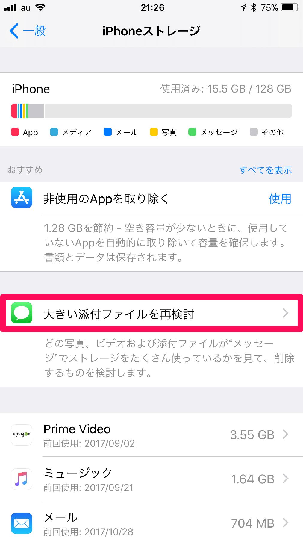 iPhone(アイフォン、アイフォーン)の[iPhoneストレージ]画面