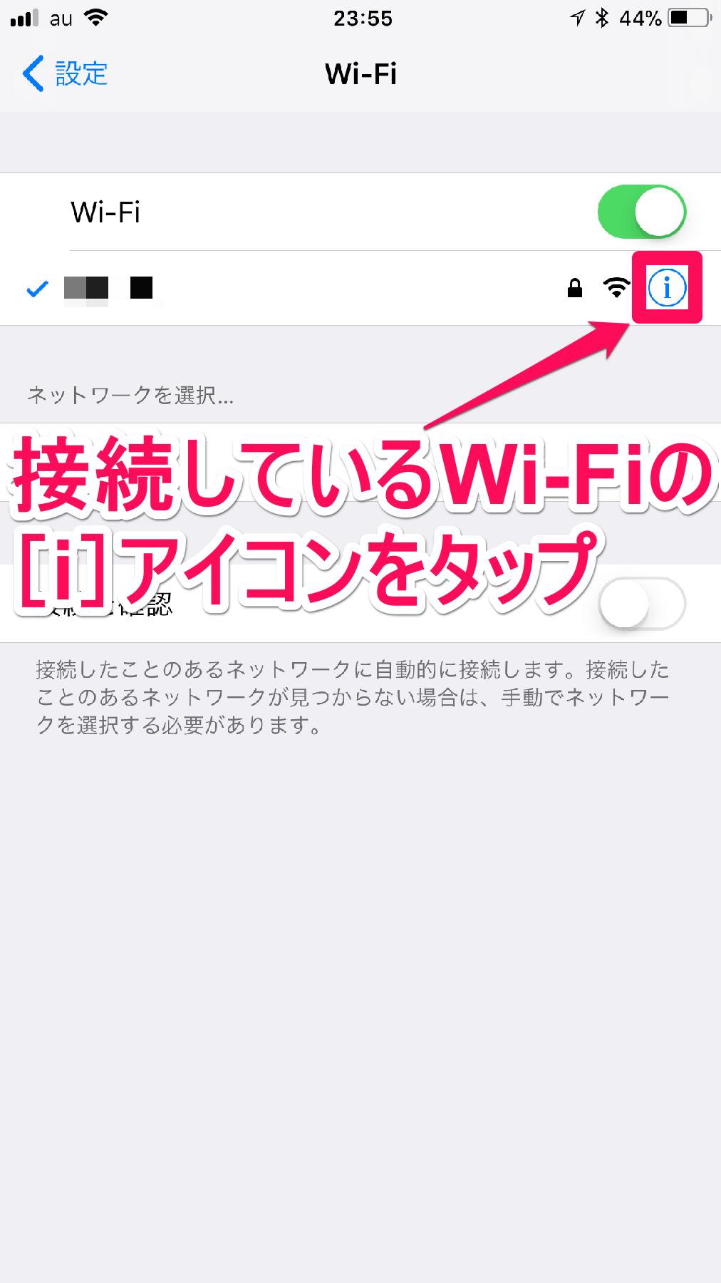 iPhone(アイフォン、アイフォーン)の[設定]→[Wi-Fi]画面