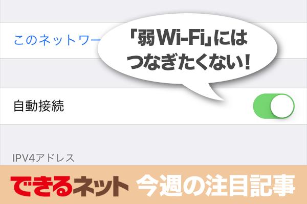 逆に不便な「弱Wi-Fi」、自動接続をやめるには?【2017年11月16日~11月23日の注目記事】