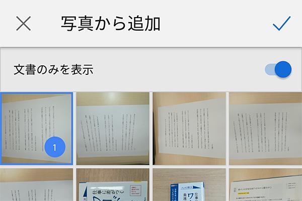 AIが書類整理をお助け! スキャナーアプリ「Adobe Scan」でまとめてOCR