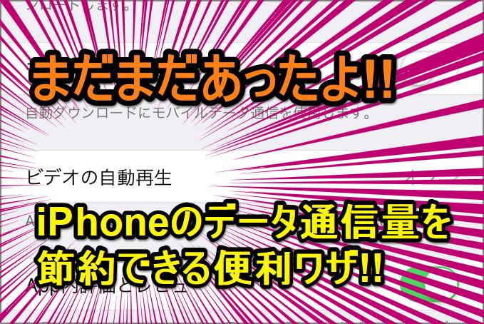 【iOS 11】「ギガ不足」解消に効果的! App Storeの動画再生をWi-Fi接続時にだけ行う方法