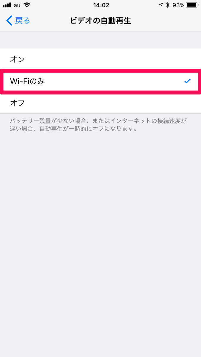 iPhone(アイフォン、アイフォーン)の[ビデオの自動再]画面