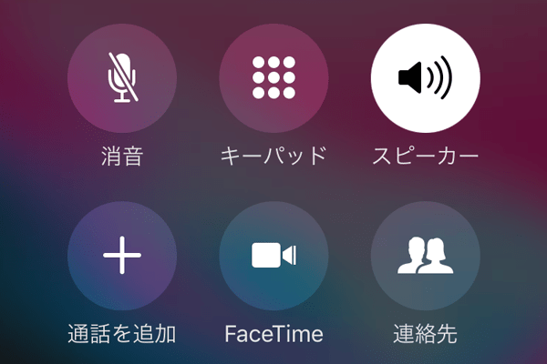 【iOS 11】いつの間にか電話が進化! 自動応答してハンズフリー通話できるiPhoneの新機能