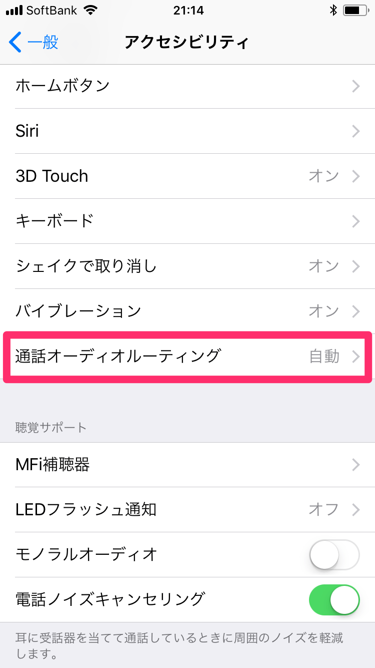 【iOS 11】いつの間にか電話が進化! ハンズフリーで自動応答できるiPhoneの新機能