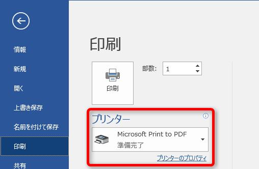 cube pdf 印刷できない win10