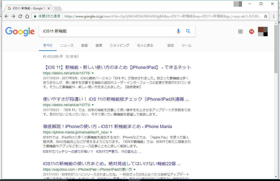 Chrome(クローム)の検索結果画面(通常時)