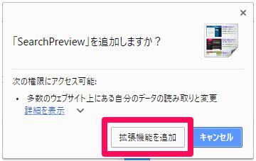 Chromeウェブストア(クロームウェブストア)の「Search Preview(サーチプレビュー)を追加しますか?」画面