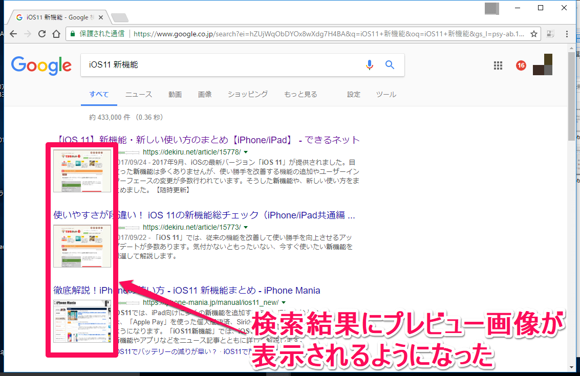 Chrome(クローム)拡張機能「Search Preview」(サーチプレビュー)で検索を行った画面