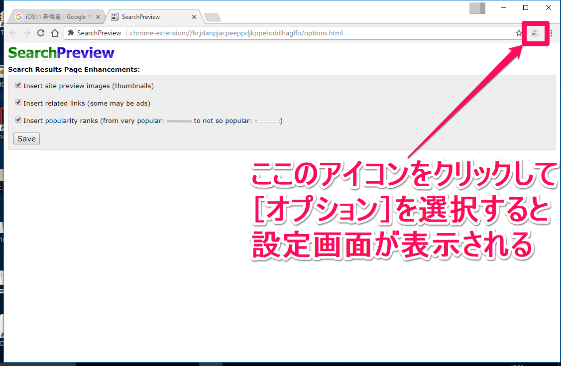 Chrome(クローム)拡張機能「Search Preview」(サーチプレビュー)の[オプション]設定画面