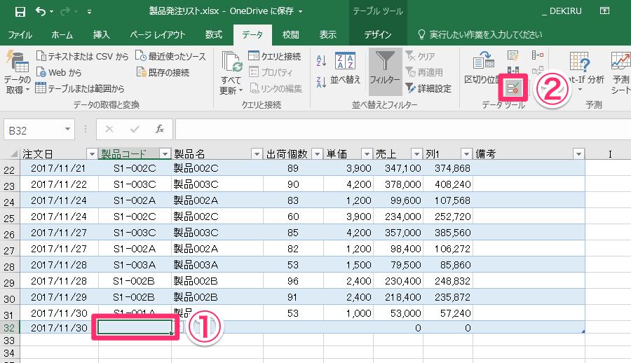 【エクセル時短】知れば必ず使いたくなる! 実務にすぐ効く「テーブル」の3つのメリット
