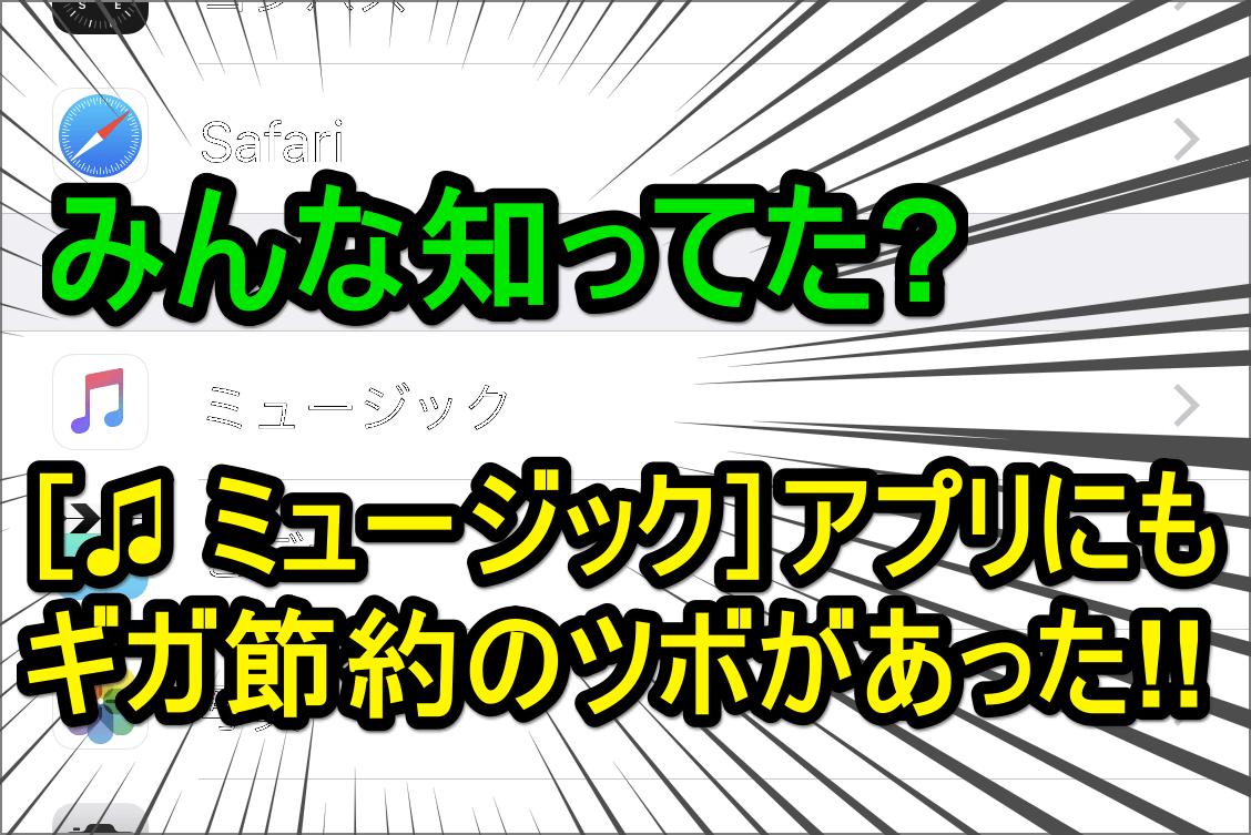 【知ってた?】iPhone[ミュージック]アプリのモバイルデータ通信をオフ→ギガ不足解消へ!