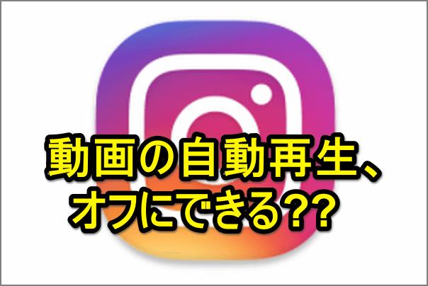 【できる? できない?】インスタグラムで動画の自動再生をオフにする方法(iPhone/Android)