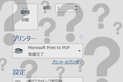 【Windows 10】知らない間に違うプリンターが選択されて困る! そんなときの対処法は?