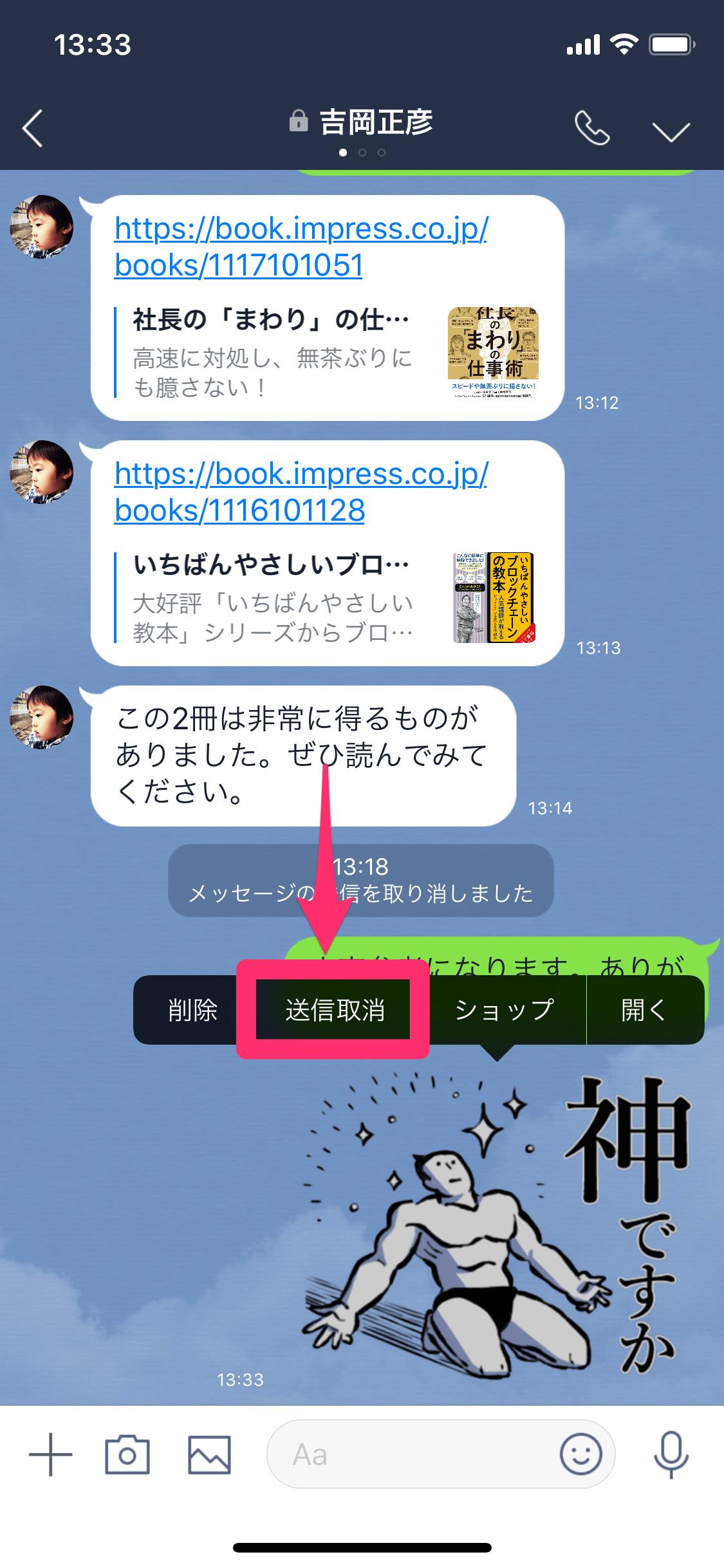 【LINE】ついに「送信取消」が可能に! ただしiPhoneの通知機能には要注意