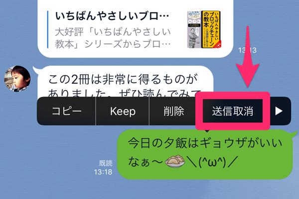 【LINE】ついに「送信取消」が可能に! ただし履歴とiPhoneの通知機能には要注意