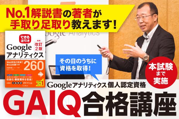 Google認定資格を1日で取得! 企業のWeb担当者・マーケター向け「GAIQ合格講座」を2018年1月18日に開催