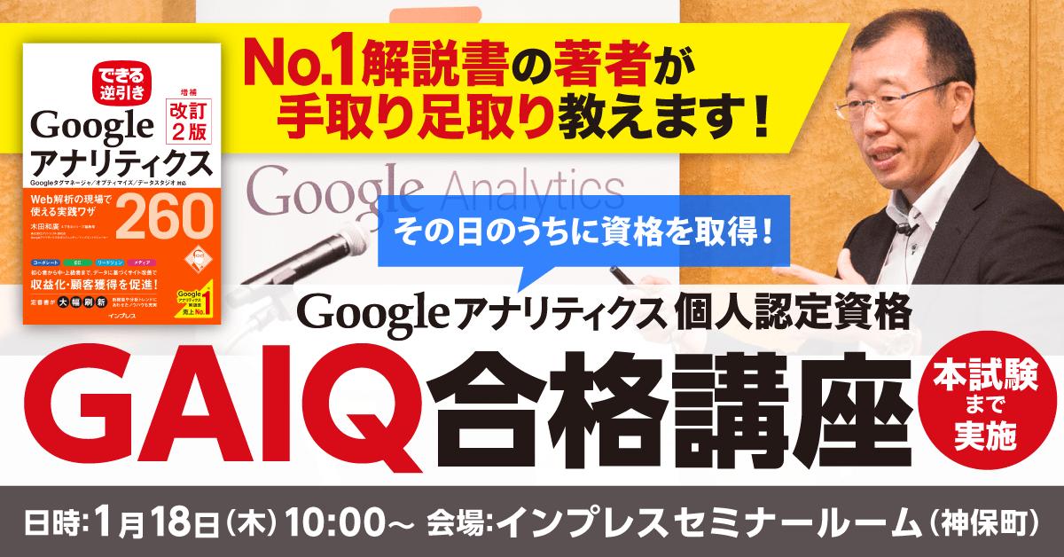 「Googleアナリティクス個人認定資格(GAIQ)合格講座」イメージ画像