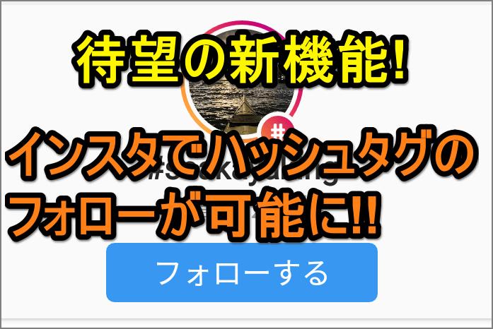 【インスタグラム新機能】お気に入りのハッシュタグをフォローしよう!(設定方法を詳しく解説)