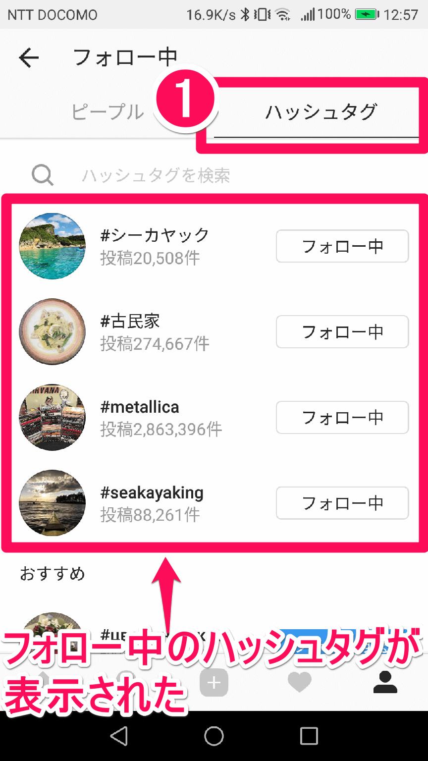 Instagram(インスタグラム、インスタ)のフォロー中画面(ハッシュタグタブ)