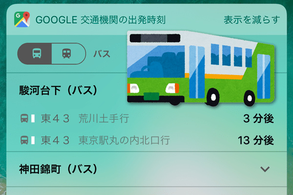 【Googleマップ】「いつ発車?」が1秒でわかる! 付近のバス停・駅と連動する「交通機関の出発時刻」ウィジェット