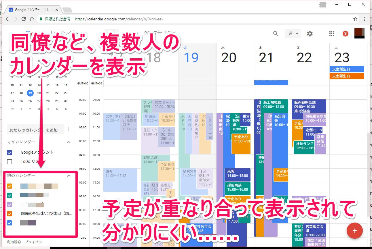 Googleカレンダー(グーグルカレンダー)の画面(週表示)その1