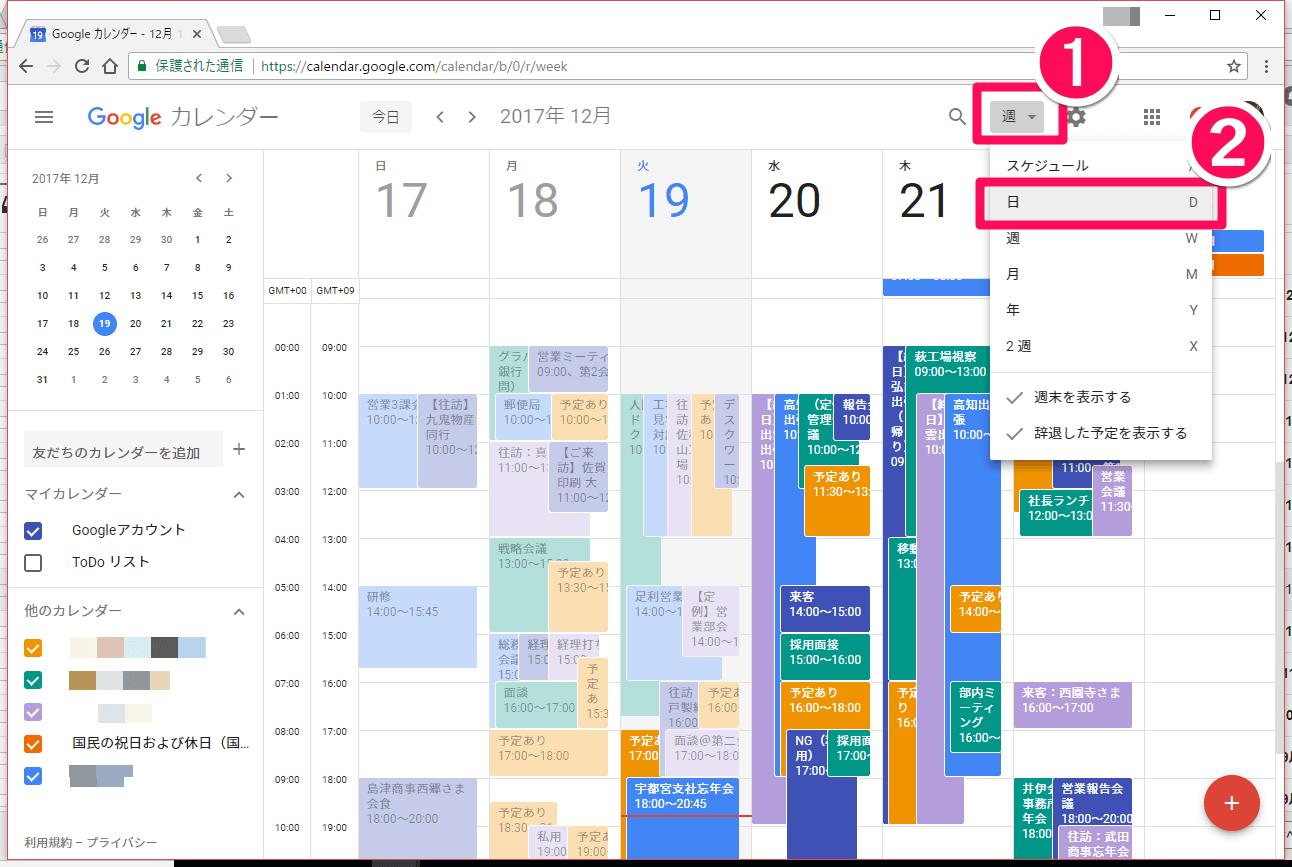 Googleカレンダー(グーグルカレンダー)の画面(週表示)