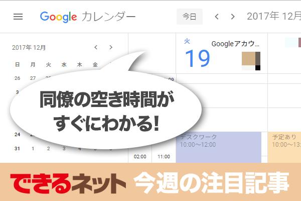 予定の調整がラクに! Googleカレンダーの新機能【2017年12月14日~12月20日の注目記事】