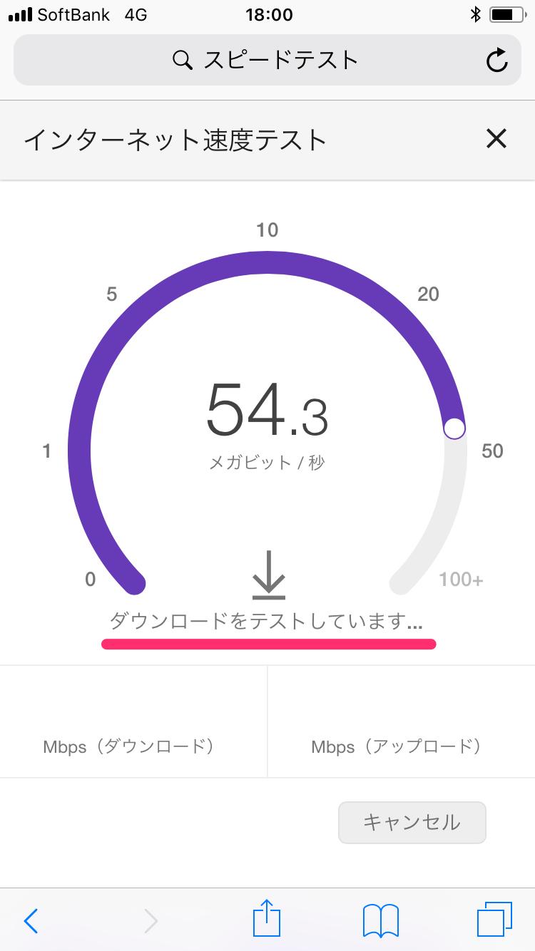 ググるだけ! スマホの通信速度をチェックする最速の方法(アプリ不要)