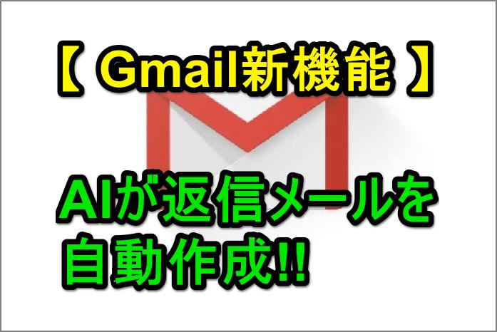 【Gmail新機能】AIが返信メールを自動作成「スマートリプライ」が、ついに日本語版Gmailで利用可能に!