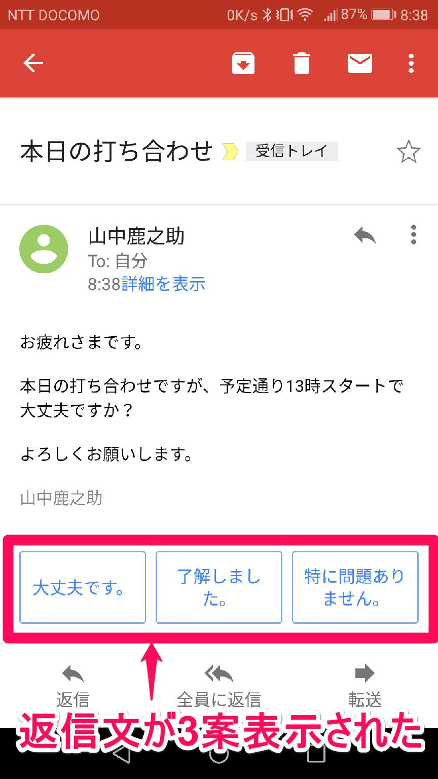 Gmail(ジーメール)の受信画面にSmart Reply(スマートリプライ)の候補が表示されている画面