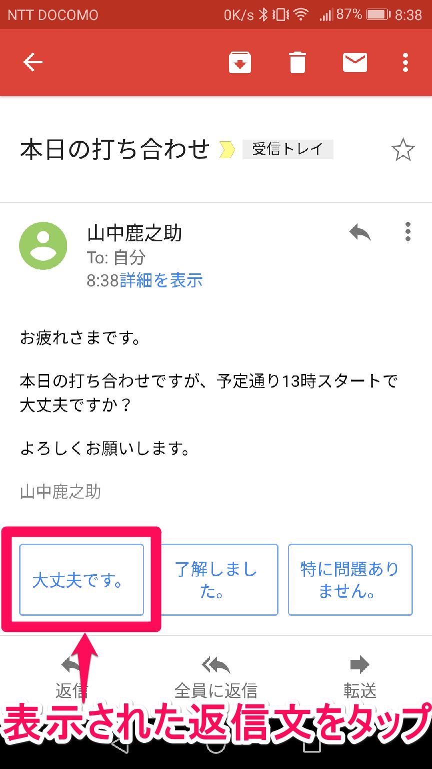 Gmail(ジーメール)のSmart Reply(スマートリプライ)でメッセージ文案を選択する画面
