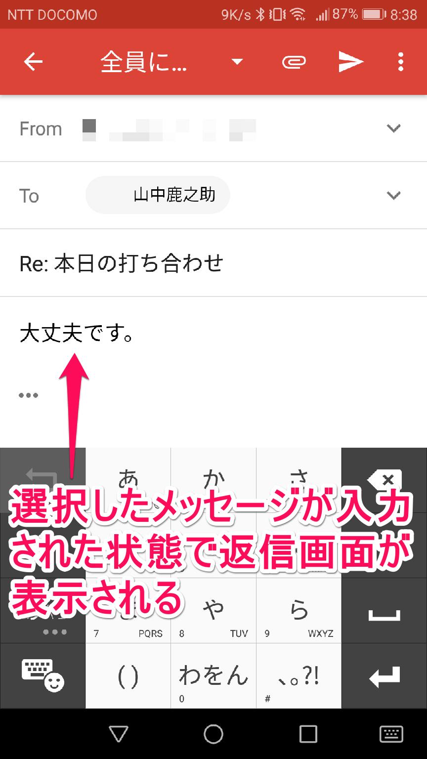 Gmail(ジーメール)のSmart Reply(スマートリプライ)で作成した文面の返信画面