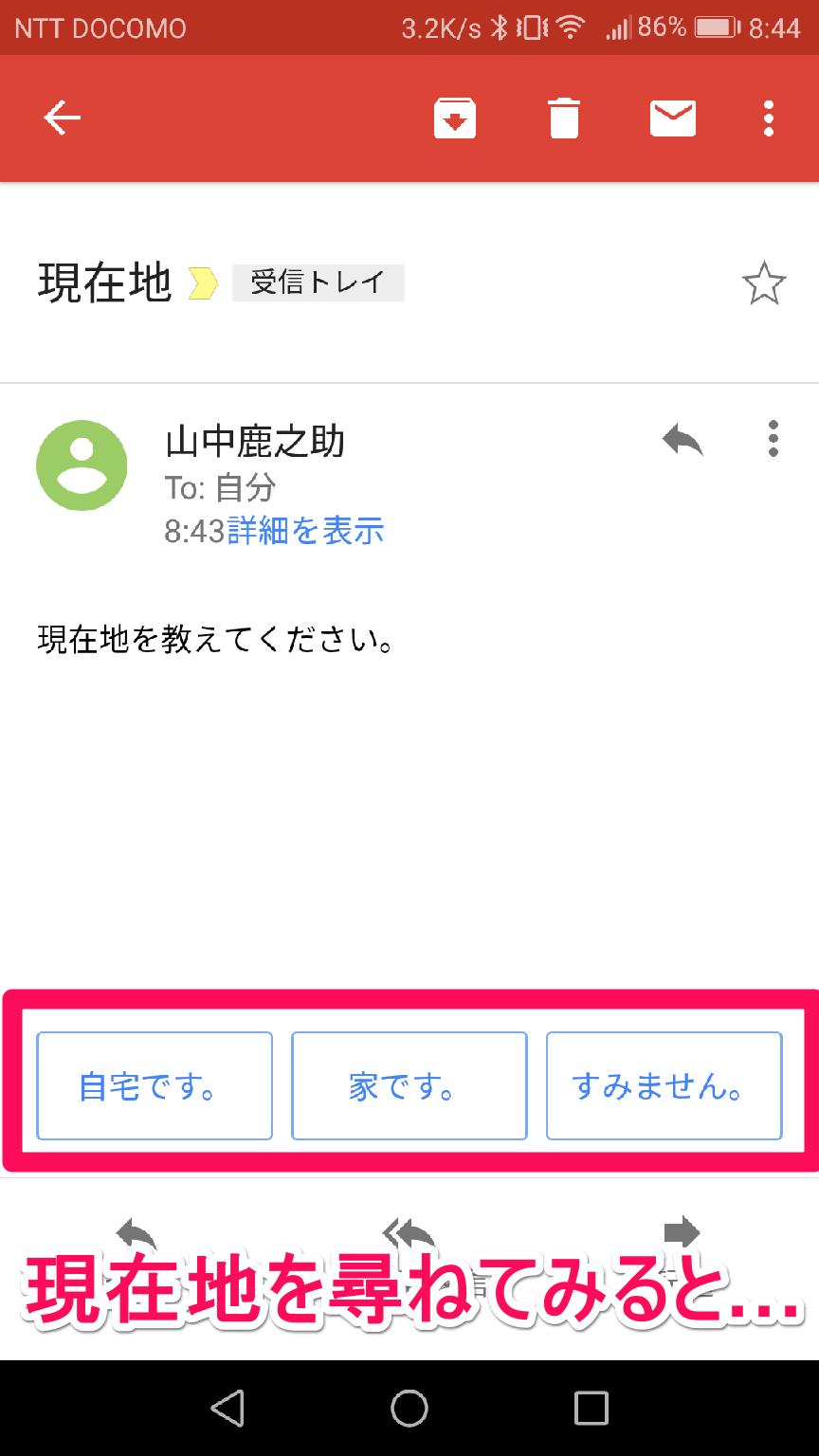 Gmail(ジーメール)のSmart Reply(スマートリプライ)で現在地を尋ねてみた画面