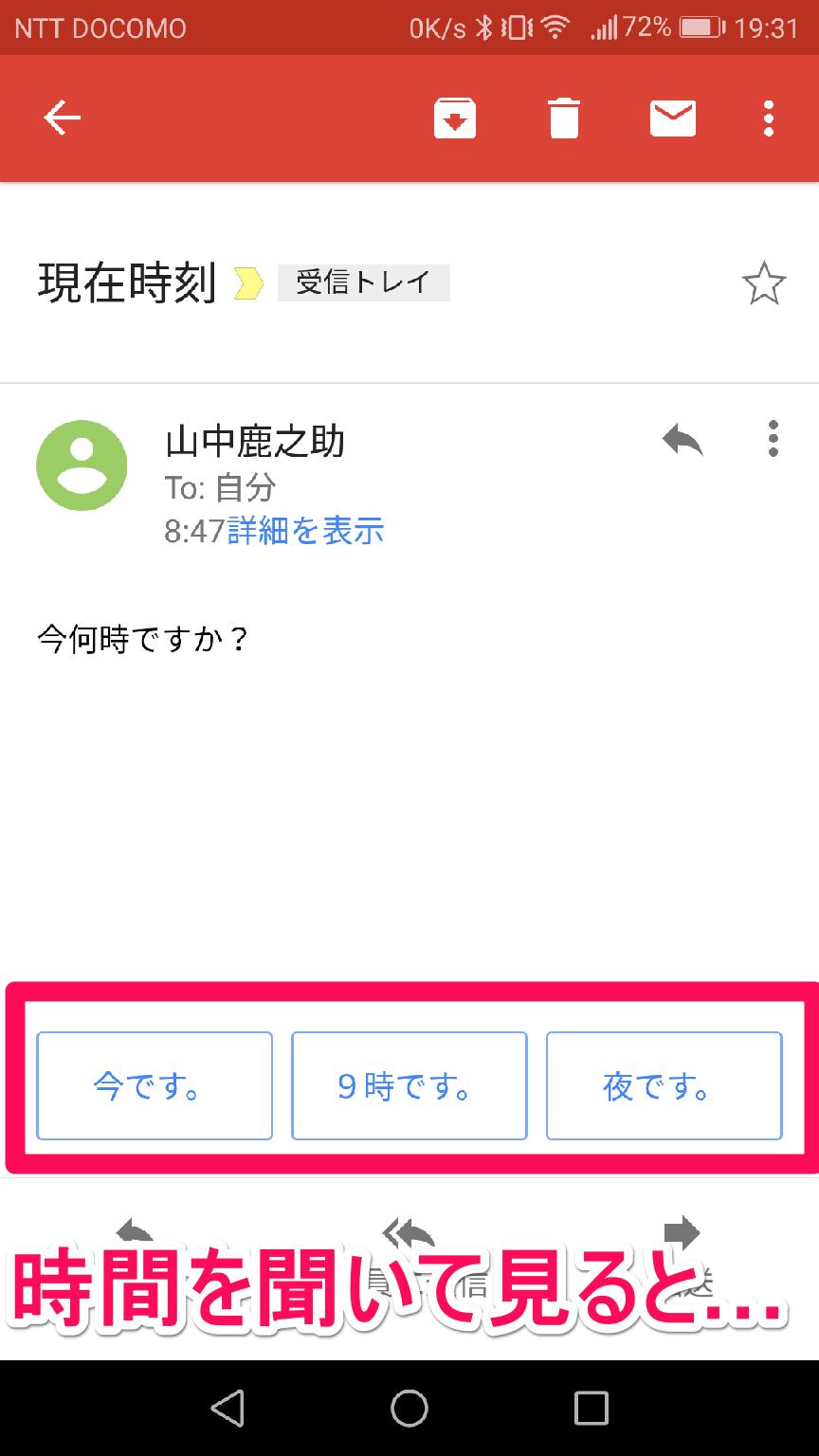 Gmail(ジーメール)のSmart Reply(スマートリプライ)で時間を聞いてみた画面