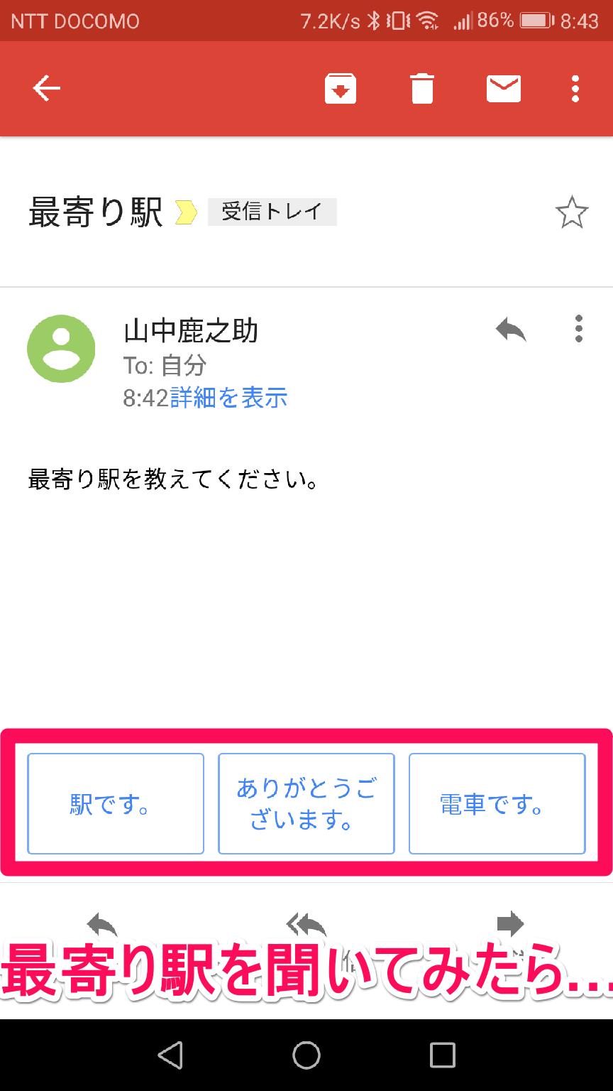 Gmail(ジーメール)のSmart Reply(スマートリプライ)で最寄り駅を聞いてみた画面