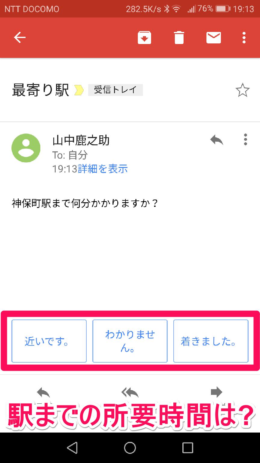 Gmail(ジーメール)のSmart Reply(スマートリプライ)で所要時間を聞いてみた画面