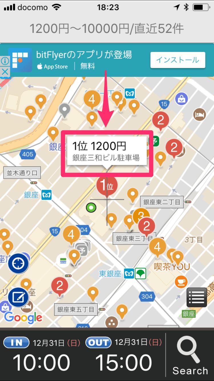 【駐車場アプリ】年末年始にも活躍! 最安のパーキングをiPhone&Androidスマホで調べる方法