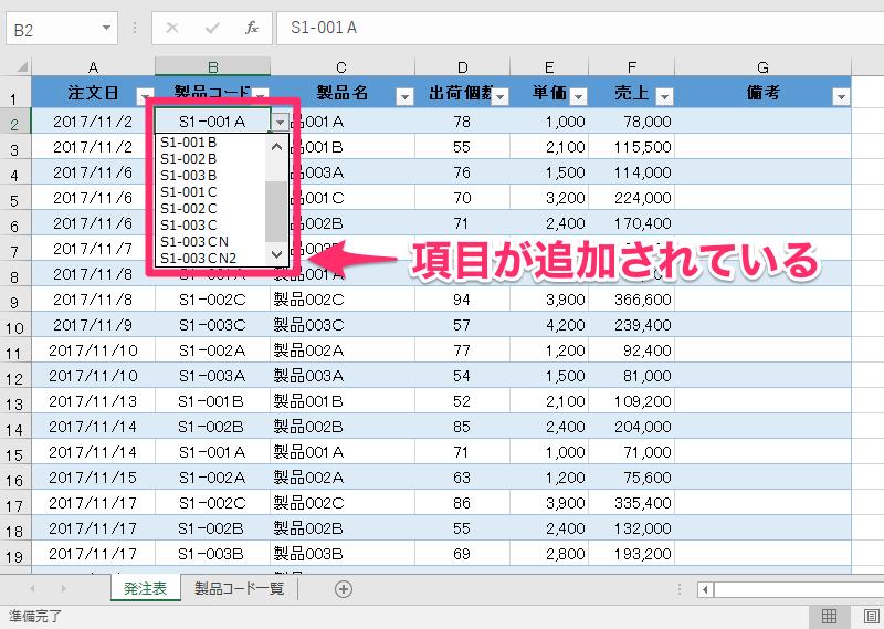 【エクセル時短】伸縮自在! メンテナンス不要のドロップダウンリストを作成する応用ワザ