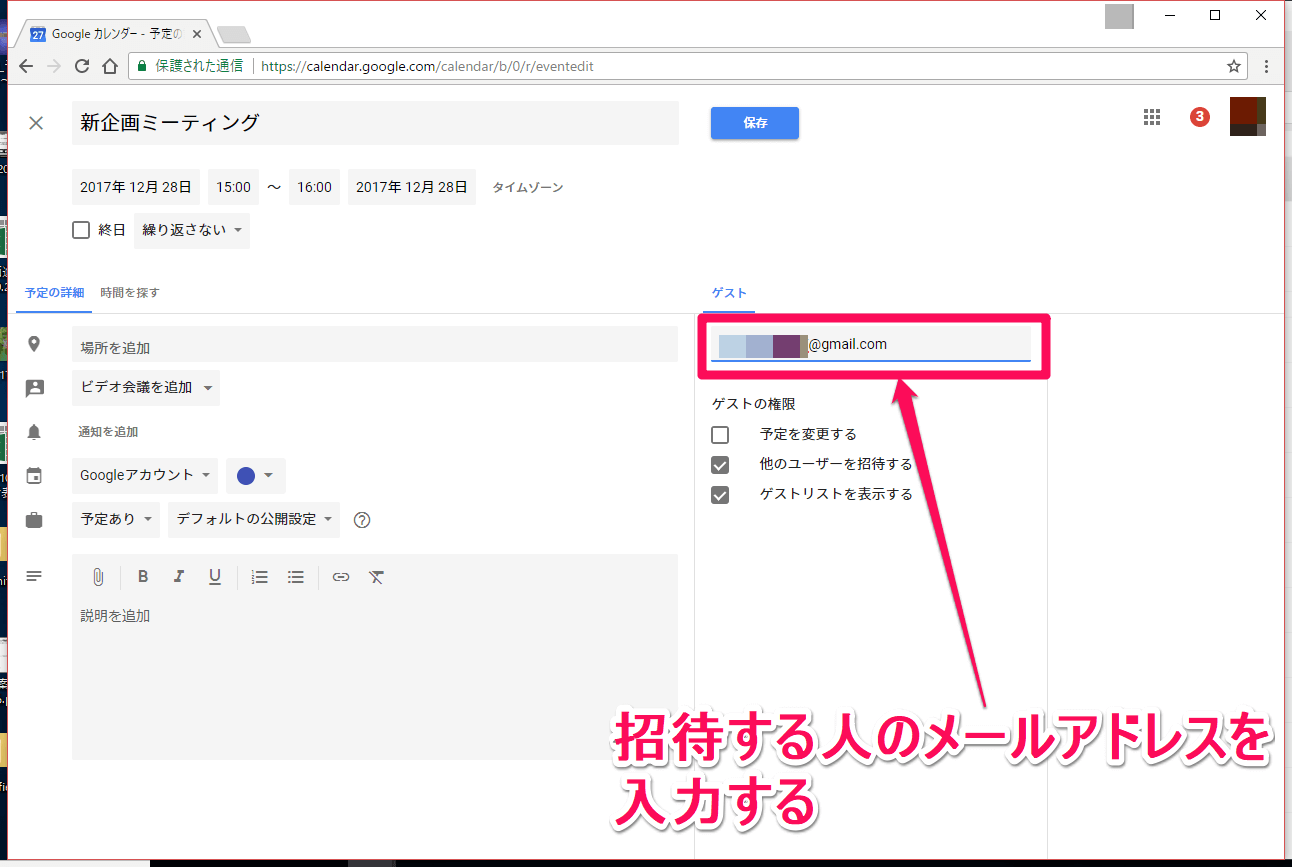 Googleカレンダー(グーグルカレンダー)の予定作成画面その2