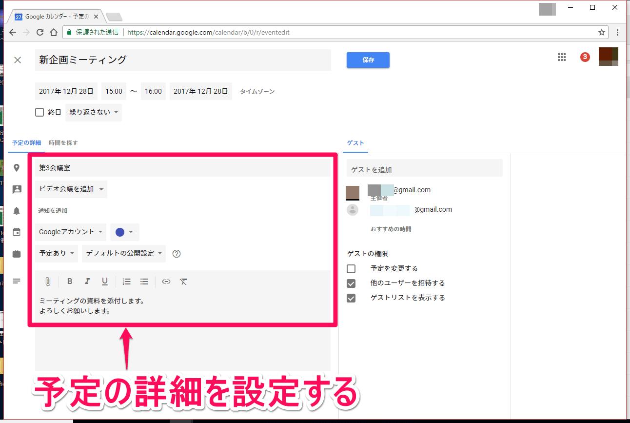 Googleカレンダー(グーグルカレンダー)の予定作成画面その3