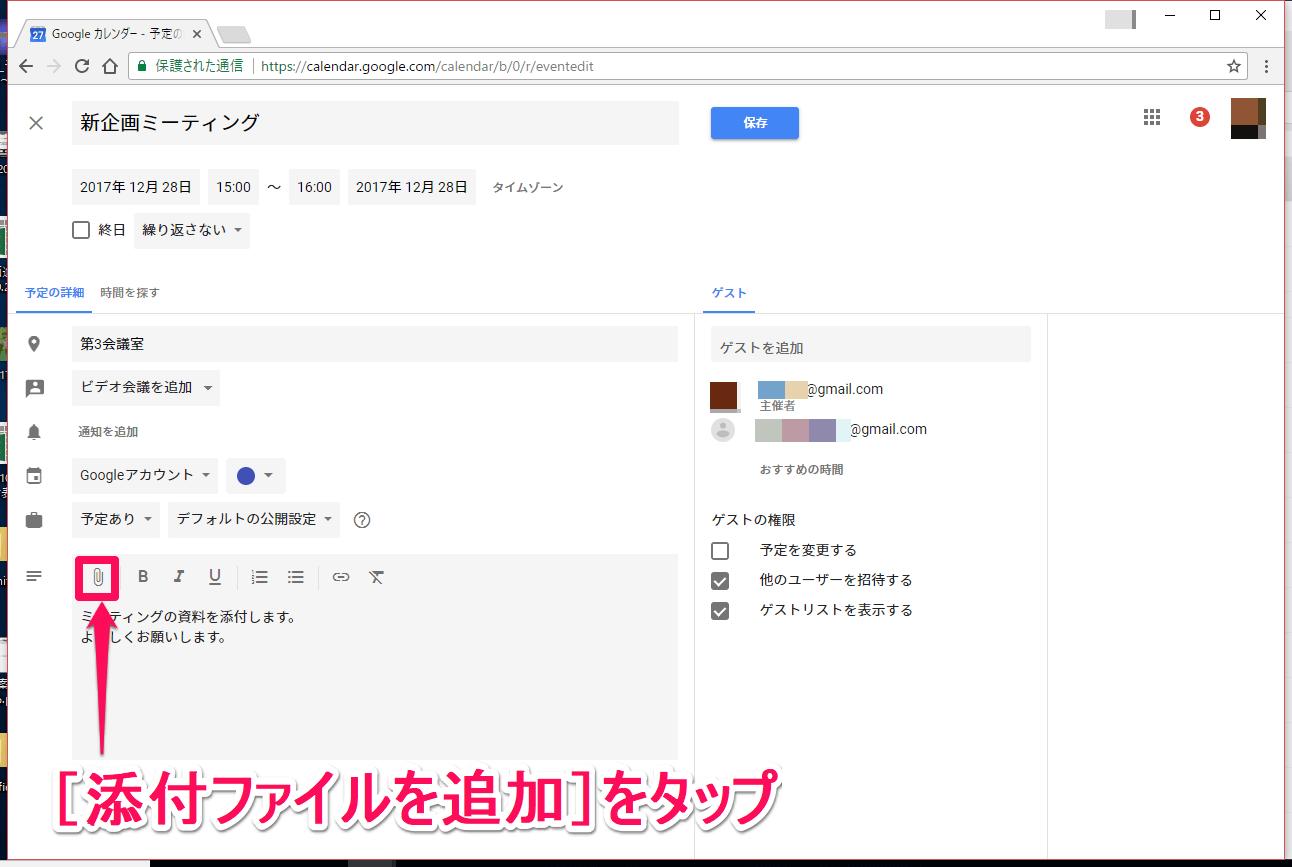 Googleカレンダー(グーグルカレンダー)の予定にファイルを添付する画面